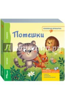 Книжка-игрушка Потешки (93303)Книжки-игрушки<br>Книжка-игрушка Потешки с пазлами. <br>Для детей дошкольного возраста. <br>Способствует развитию памяти, внимания и мелкой моторики.<br>