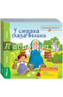 Книжка-игрушка У страха глаза велики (93305)Книжки-игрушки<br>Книжка-игрушка У страха глаза велики с пазлами. <br>Для детей дошкольного возраста. <br>Способствует развитию памяти, внимания и мелкой моторики.<br>