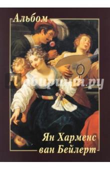 Ян Харменс ван БейлертЗарубежные художники<br>В альбоме представлены 22 работы Яна Харменса ван Бейлерта, голландского художника XVII века, относимого многими искусствоведами к утрехтским караваджистам.<br>