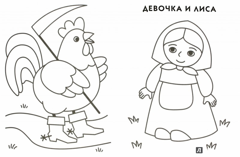 заюшкина избушка сказки раскраски для детей 3 4 лет