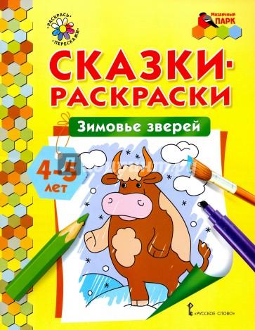 Книга раскрасок для детей 4 лет