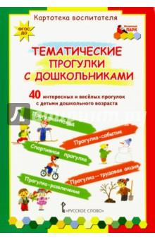 Тематические прогулки с дошкольниками. Набор карточек (40 штук). ФГОС ДОВоспитательная работа с дошкольниками<br>Картотека воспитателя. 40 интересных и весёлых прогулок с детьми дошкольного возраста.<br>- Общие рекомендации к проведению тематических прогулок с детьми дошкольного возраста<br>- 40 карточек со сценариями<br>Прогулки с детьми дошкольного возраста являются важным элементом в детском саду. Пособие представляет собой готовые сценарии пяти видов тематических прогулок с детьми дошкольного возраста: прогулки-походы, прогулки-события, прогулки - трудовые акции, прогулки-развлечения и спортивные прогулки. Обязательными<br>элементами прогулок являются: совместная деятельность взрослого с детьми, совместная деятельность со сверстниками и самостоятельная деятельность ребёнка.<br>Пособие адресовано воспитателям дошкольных образовательных организаций и входит в программно-методический комплекс дошкольного образования Мозаичный ПАРК.<br>