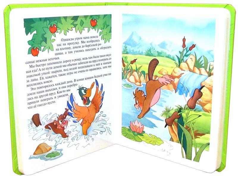 Иллюстрация 1 из 30 для Добрые сказки. Окошко в лес | Лабиринт - книги. Источник: Лабиринт
