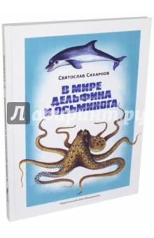 В мире дельфина и осьминогаЖивотный и растительный мир<br>Это книга-путешествие, которая погружает с головой в мир бескрайнего океана с его диковинными обитателями. От асцидии (живой бутылки) до легендарного кракена? мировой океан откроет перед читателем свои до сих пор неизведанные богатства.<br>Почему у некоторых рыб вместо чешуи колючки по всему телу, зачем рыбе удочка и кто оставляет борозды на дне морском? Под ритмичный пульс кита засыпают тюлени-лежебоки, танцуют дельфины-виртуозы и курсируют хищные акулы. <br>Читателю предстоит долгое плавание в завораживающий мир морских глубин.<br>Для среднего школьного возраста.<br>
