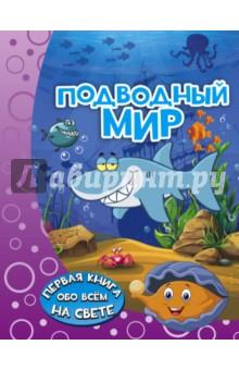 Подводный мирЖивотный и растительный мир<br>Книга Подводный мир понравится каждому малышу, ведь она отправит его в увлекательнейшее путешествие в подводный мир, где он познакомится с необычными обитателями морского царства, изучит их образ жизни и повадки.<br>Маленький читатель получит ответы на множество вопросов: как плавают и каким образом дышат рыбы под водой, кто обитает на самом дне, а кто предпочитает жить у поверхности, что едят подводные жители и как они охотятся, каким образом передвигаются моллюски, а каким - морские ежи, почему рыба-парусник так называется и неужели летучие рыбы на самом деле могут летать. Текст книги написан интересным, а главное, понятным и доступным языком - специально для дошколят. А красочные иллюстрации непременно понравятся детишкам: подводные обитатели представлены на них забавными и очень милыми. Итак, открывайте книгу и поскорее начинайте неповторимое путешествие в таинственный подводный мир!<br>Для дошкольного возраста.<br>