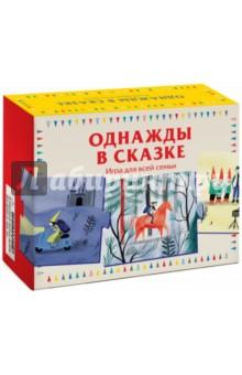 Однажды в сказке. Игра для всей семьиОбучающие игры-пазлы<br>О книге<br>В коробке - набор карточек, по которым можно придумывать свои сказки.<br><br>Это популярный во всем мире инструмент развития речи и воображения.<br><br>В наборе - 20 двусторонних карточек с необычными иллюстрациями, которые собираются в бесконечное количество историй.<br><br>Сможете ли вы спасти эльфа до того, как его съест огромный злобный волк? Ведьма угостит вас отравленным яблоком или поможет избавиться от гигантского розового кролика, напавшего на ваш дом? Попробуйте!<br><br>Как играть?<br>Играйте вдвоем, с семьей или друзьями.<br><br>Распределите все карточки между участниками и добавляйте по одной картинке к общей истории, когда подойдет ваша очередь.<br>Оставьте все карточки в коробке. Доставайте их по одной по ходу игры и сразу же продолжайте историю. Будет весело!<br>Соберите весь пазл наугад, а потом придумывайте историю по картинкам.<br>Выберите ведущего, который будет постепенно выкладывать историю. Участники по очереди продолжают рассказ.<br>Каждый может сочинить и записать свою историю, а потом прочитать ее друзьям и семье.<br>Для детей от 3-х лет.<br>