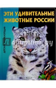 Эти удивительные животные РоссииЖивотный и растительный мир<br>Отправляйся вместе с нами в увлекательное путешествие по бескрайним просторам нашей Родины! Животный мир России богат и разнообразен. На территории нашей страны водятся удивительные и не похожие друг на друга звери: морж и тигр, медведь и лось, рысь и серна. В лесу можно встретить пушистую белку и грозного волка, заслушаться трелями соловья, а в степи увидеть забавного ёжика, рыжую лисицу и красавца фазана, услышать пение жаворонка.<br>Добро пожаловать в удивительный мир животных России!<br>