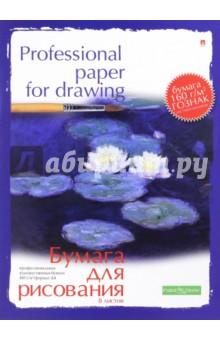 Папка для рисования (8 листов, А4, 2 вида) (4-016) Альт
