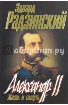 Александр II. Жизнь и смерть. Документальный роман