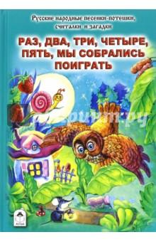 Раз, два, три, четыре, пять, мы собрались поигратьСтихи и загадки для малышей<br>Русские народные песенки-потешки, считалки и загадки для малышей.<br>