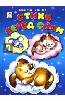 Стихи перед сномСтихи и загадки для малышей<br>Сборник стихов для малышей, для чтения перед сном.<br>Для чтения взрослыми детям.<br>