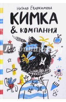 Кимка & компания фото