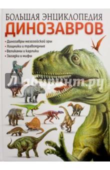 Большая энциклопедия динозавровЖивотный и растительный мир<br>Динозавры жили на Земле 160 миллионов лет назад, но все их тайны до сих пор не раскрыты. Как они выглядели, на кого охотились, чем питались и, наконец, почему исчезли, - ты узнаешь из нашей большой иллюстрированной энциклопедии.<br>Ты побываешь в разных уголках нашей большой планеты, изучая вместе с учёными окаменелые останки грозных динозавров.<br>На страницах нашей книги тебя ждут интересные истории из жизни этих ящеров, необычные факты и, конечно, красочные картинки.<br>Загадочный мир динозавров, огромных и маленьких, хищников и травоядных, плавающих и летающих, откроет тебе свои тайны!<br>