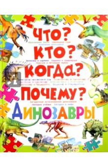 Что? Кто? Когда? Почему? ДинозаврыЖивотный и растительный мир<br>Динозавры жили на Земле 160 миллионов лет назад, но все их тайны до сих пор не раскрыты. Как они выглядели, на кого охотились, чем питались и, наконец, почему исчезли, - ты узнаешь из нашей большой иллюстрированной энциклопедии.<br>Ты побываешь в разных уголках нашей большой планеты, изучая вместе с учёными окаменелые останки грозных динозавров.<br>На страницах нашей книги тебя ждут интересные истории из жизни этих ящеров, необычные факты и, конечно, красочные картинки.<br>Загадочный мир динозавров, огромных и маленьких, хищников и травоядных, плавающих и летающих, откроет тебе свои тайны!<br>