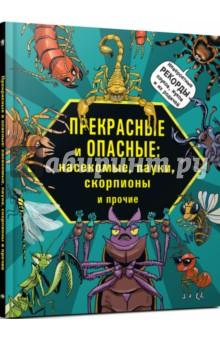 Прекрасные и опасные. Насекомые, пауки, скорпионыЖивотный и растительный мир<br>Членистоногие - поразительные создания, наделенные необыкновенными способностями. В этой книге собраны сенсационные рекорды, установленные сборной командой жуков, пауков и их родичей. На ее страницах ты найдешь более 200 цветных фотографий, показывающих во всей красе героев и рекордсменов из мира членистоногих. Увлекательная карманная энциклопедия для всех, кого не пугают шести-, восьми- и многоногие существа.<br>Для взрослых читателей и детей старше 9 лет.<br>