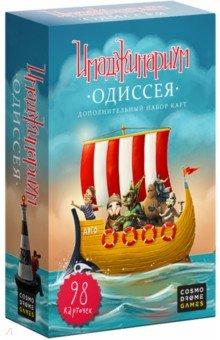 Имаджинариум. Дополнительный набор карт Одиссея (52002) stupid casual stupid casual настольная игра капитан очевидность 2
