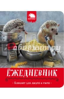 """Ёжедневник. Блокнот """"Макарошки с сыром"""" Эксмо-Пресс"""