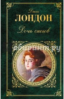 Дочь снеговКлассическая зарубежная проза<br>В сборник вошли первый роман Джека Лондона Дочь снегов и лучшие рассказы. Фрона Уэлз, главная героиня романа, - натура сильная, умная, отважная, независимая и свободная от светских условностей и в то же время необыкновенно обаятельная - словом, женщина, способная думать, любить, бороться и делить испытания наравне с лучшими из мужчин. Любовный треугольник на фоне безумной золотой лихорадки Клондайка, приключений золотоискателей и трагической деградации индейцев - захватывающее смешение жанров.<br>