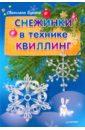 Букина Светлана Снежинки в технике квиллинг