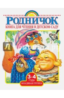 Книга для чтения в детском саду. Младшая группа. 3-4 года