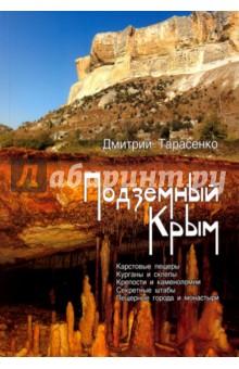 Подземный КрымПутеводители<br>В Крыму более 1500 карстовых пещер. Кроме легкодоступных, есть очень сложные и опасные - в них нельзя без проводника. Книга познакомит с полусотней пещер - больших и малых, доступных и спортивных, поможет разработать маршруты по своему вкусу, по своим интересам и возможностям. Однако подземный Крым - это не только карстовые полости. Это античные каменоломни и катакомбы, курганы и склепы, это кяризы, шахты, копи, убежища военных и мирных лет, подземные крепости, батареи, заводы, ракетные установки, командные пункты, в прошлом засекреченные… Мы рассказываем и об этих малоизвестных подземельях, и о средневековых пещерных поселениях и монастырях. Все они давно исхожены туристами, но по-прежнему хранят много загадочного и привлекают возможностью открытий.<br>