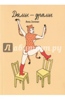 Дамы - драмыКомиксы<br>Дамы - драмы - сборник коротких рисованных историй швейцарского автора Анны Зоммер, посвященных женщине и ее сексуальности. Героини Зоммер - женщина мусорщика, женщина-гид, женщина из зоомагазина, женщина охотника, деловая женщина и женщина с таможни. Все эти комиксы без единого слова сочетают в себе атмосферу обыденности и в то же время мечты.<br>