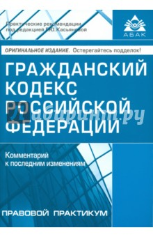Гражданский кодекс Российской Федерации 2017. Комментарий к последним изменениям