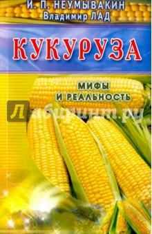 Кукуруза. Мифы и реальностьКладовые природы<br>Хотя в России кукуруза и неродная культура, уже давно невозможно представить без нее наши поля и огороды. Польза этой культуры несомненна и доказана наукой уже давно. Прежде всего это полноценный пищевой продукт. Особо отметим пользу кукурузы и препаратов из нее, прежде всего настоя кукурузных рылец, в диетическом и детском питании, при беременности, нарушениях в работе печени, желчного пузыря, почек, кишечника. Как сделать кукурузу своим союзником в деле оздоровления и укрепления организма и избавления от имеющихся болезней? Об этом подробно рассказывается в книге.<br>