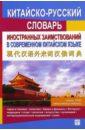 Китайско-русский словарь иностранных заимствований в современном китайском языке
