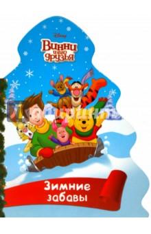 Дисней. Зимние забавы. ВинниДетские книги по мотивам мультфильмов<br>В волшебный мир Disney  пришла зима! Скорее открывай книгу-елочку и читай веселые стихи о любимых героях.<br>Для чтения взрослыми детям.<br>