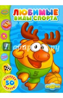 Любимые виды спортаДругое<br>Серия красочных книг с наклейками. В них Смешарики расскажут о своих любимых профессиях и уроках, увлечениях и видах спорта. Открывай, наклеивай и узнавай!<br>Для дошкольного возраста.<br>