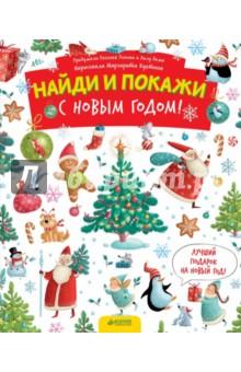 С Новым годом! Найди и покажиСказки и истории для малышей<br>Возраст 3+<br>Фишки:<br>- Популярная игра Найди и покажи<br>- Необычные задания для развития речи<br>- Лучший подарок малышу на Новый год <br><br>Эта красочная книжка подарит всей семье новогоднее настроение, долгие часы веселья и общения! Рассматривайте страницу за страницей, считайте снеговиков и подарки, ищите на рисунках ответы на вопросы и выполняйте забавные задания. <br><br>Целая книжка заданий, новогодних, ярких рисунков, очаровательных героев! Сосчитать снеговиков, не перепутав их с пингвинами, найти самую маленькую звездочку на макушке у елки и самую веселую Снегурочку, чтобы с ней встретить Новый год.<br><br>Лайфхак для родителей <br>Эта красочная книжка подарит всей семье новогоднее настроение, подскажет, чем заняться с ребенком в свободное время, как поиграть, развивая важные навыки. <br><br>Что полезного?<br>- Развитие речи <br>- Развитие мелкой моторики <br>- Тренировка внимания, памяти <br>- Навыки счета<br>