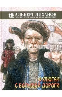 Фулюган с большой дорогиПовести и рассказы о детях<br>Фулюган с большой дороги - новая повесть из Русских мальчиков, романа в повестях, каждая из которых посвящена поколению детей войны. Мальчик, в котором непокорность характера накрепко связана с желанием первенствовать во всём, оказывается крепко наказанным. Но он сумеет преодолеть и беду, его настигшую.<br>Для среднего и старшего школьного возраста.<br>