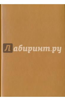 """Ежедневник датированный на 2017 год """"Пристин"""" (А5, бежевый) (42466) Феникс+"""
