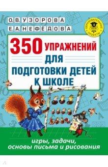 350 упражнений для подготовки детей к школе