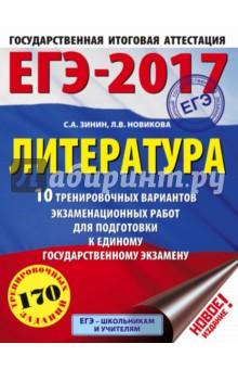 ЕГЭ-17. Литература. 10 тренировочных вариантов экзаменационных работ