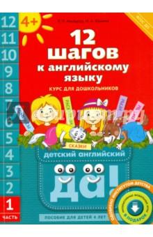12 шагов к английскому языку. Пособие для детей 4 лет с книгой для воспит. Часть 1. ФГОС ДО (QR-код)
