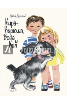 Кира-Кирюша, Вова и Кап фото