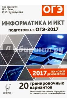 Информатика и ИКТ. Подготовка к ОГЭ-2017. 20 тренировочных вариантов по демоверсии 2017 года. 9 кл