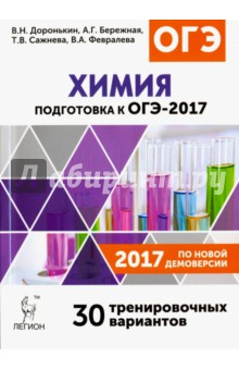Химия. Подготовка к ОГЭ-2017. 30 тренировочных вариантов по демоверсии 2017 года. 9 класс
