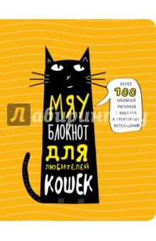 Мяу-блокнот для любителей кошекКниги для творчества<br>Любите котиков и все, что с ними связано? Только для вас -  ценители пушистиков - интерактивный блокнот для записи с креативными котозаданиями. Вы можете выполнять задания блокнота, чтобы расслабиться, узнать о себе что-то новое, отточить свои навыки в рисовании, сочинительстве и почитать об истории кошек. Также в блокноте есть пустые страницы для ваших записей.<br>