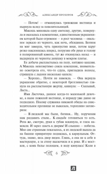 ПРОЗОРОВ АЛЕКСАНДР МОЛОТ ОДИНА АРИЕЦ 2 СКАЧАТЬ БЕСПЛАТНО