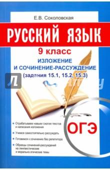 Соколовская Е. В. ОГЭ. Русский язык. 9 класс. Изложение и сочинение-рассуждение