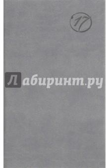 """Еженедельник датированный на 2017 год """"Виннер серый"""" (42454) Феникс+"""