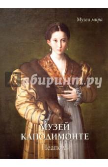 Музей Каподимонте, НеапольМузеи<br>Музея Неаполя Каподимонте обладает уникальной коллекцией художественных сокровищ - шедевров живописи и скульптуры. Гордостью живописной коллекции является обширное собрание работ художников итальянского Проторенессанса и Ренессанса.<br>