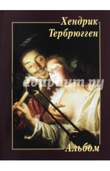 Хендрик ТербрюггенЗарубежные художники<br>В альбоме представлены 22 работы Хендрика Тербрюггена, голландского художника XVII века, относимого к утрехтским караваджистам.<br>