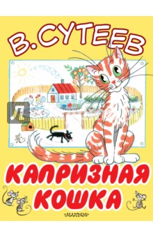 Сутеев Владимир Григорьевич Капризная кошка