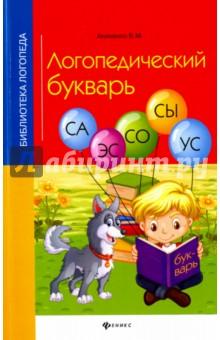 Акименко Вера Михайловна Логопедический букварь