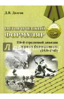 Исторический формуляр 116-й стрелковой дивизии 1 го формирования (1939-1941)