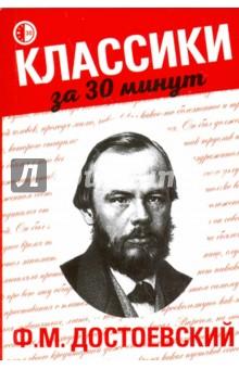 Достоевский Федор Михайлович Ф. М. Достоевский
